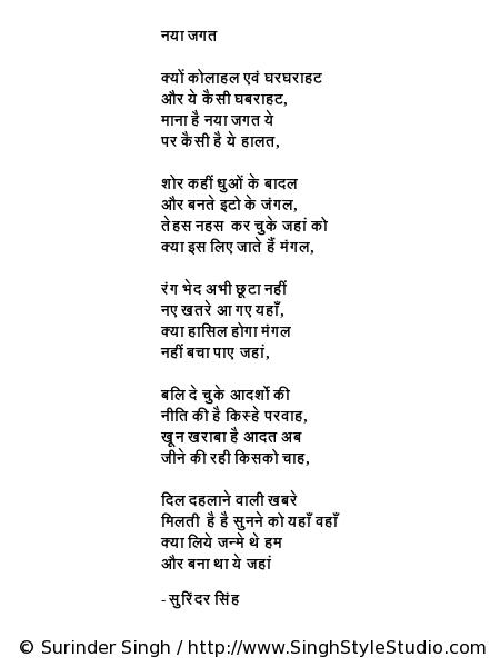 Хинди Поэзии : Поэт Суриндер Сингх, Нью-Дели, Индии
